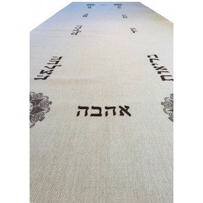 Brachot Blessings Table Linen