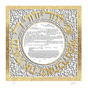 Ring I am my Beloved's Ketubah, LUXE DESIGN