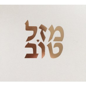 Mazel Tov Greeting Card, Rose Gold Foil