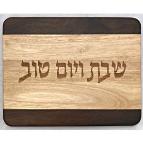 Shabbat Challah Board, Two Tone Hardwood